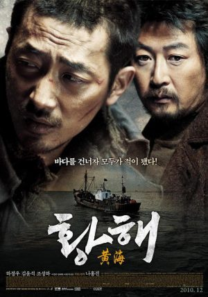 hwanghae_the_yellow_sea